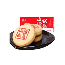 稻香村 山楂锅盔 210克