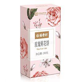 稻香村 玫瑰鲜花饼 200g